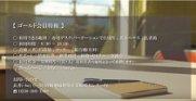 長井i-bayから第1号の巣立ち~介護で地域を笑顔に~(H29.9.1):画像