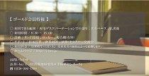 長井i-bayから第1号の巣立ち~介護で地域を笑顔に~(H2..:画像