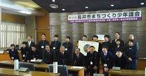 第14回長井市まちづくり少年議会(H30.2.3):画像