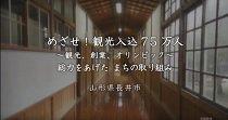 東北の元気なまち Vol1 〜山形県 長井市〜 めざせ!観光..:画像