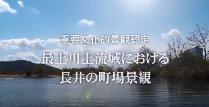 「最上川上流域における長井の町場景観」〜国の重要文化的景観に..:画像