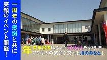 川のみなと長井1周年記念(H30.4.21〜22):画像