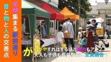 平成30年度 がやがや市(H30.5.12):画像