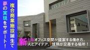 テナントミックス施設cross-ba(クロスバ)完成披露(H30.5.15):画像