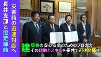 山形県建築士会と防災協定締結式(H30.5.18):画像