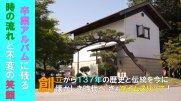 長井小学校教育資料館開館日(H30.5.25毎年創立記念日に開館):画像