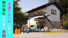 長井小学校教育資料館開館日(H30.5.25毎年創立記念日に..:画像