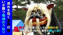 ながい黒獅子まつり昼まつり(H30.5.19):画像