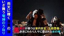 ながい黒獅子まつり夜まつり(H30.5.19):画像