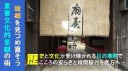 丸大扇屋『重要文化的景観記念展』(6.6~9.17):画像