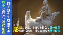 長沼孝三彫塑館×芳文庫ギャラリー特別企画(6.6~9.17):画像