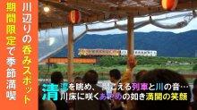 川床茶屋オープン(H30.6.17~7.16):画像
