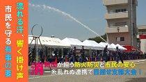 平成30年度長井市消防操法大会(H30.6.24):画像