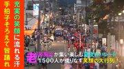 平成30年度長井おどり大パレード(H30.7.7):画像