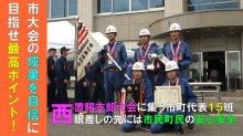 平成30年度山形県消防操法大会西置賜支部大会(H30.7.8..:画像