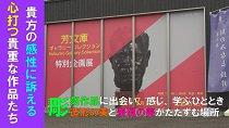芳文庫ギャラリートークイベント(H30.7.7):画像