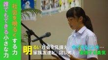 第68回社会を明るくする運動長井大会(H30.7.27):画像