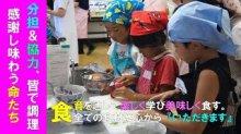食生活改善推進協議会「親子の食育教室」(H30.7.27):画像