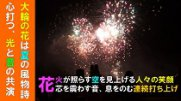 第25回最上川花火大会(H30.8.4):画像