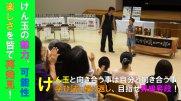 山の日と長井のけん玉記念講演会(H30.8.10):画像