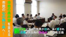 長井市新庁舎整備市民検討委員会(H30.8.9):画像