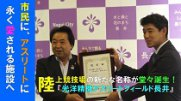 長井市陸上競技場ネーミングライツ認定式(H30.9.12):画像