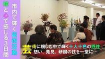 第57回長井芸術祭(H30.9.14〜16):画像