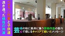 第73回県美展・第60回記念こども県展長井巡回展(H30.9..:画像
