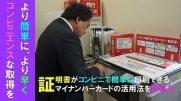 県内初!長井市コンビニ交付サービス(各種証明書発行・H30.10.1から):画像