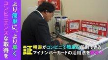 県内初!長井市コンビニ交付サービス(各種証明書発行・H30...:画像