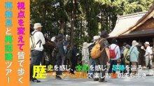 ながいフットパスウォーク2018・宮コース(H30.10.8..:画像