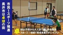 長井市民卓球大会(H30.11.11):画像
