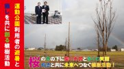 長井中央ロータリークラブ記念樹寄贈(H30.11.21):画像