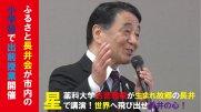長井の心育成プロジェクトProduced by ふるさと長井会(H30.11.30):画像