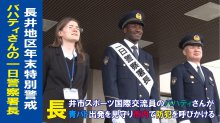 長井警察署一日署長(H30.12.3):画像