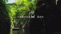【優秀賞受賞!!】長井市ふるさとCM2018(ため息が出るた..:画像
