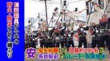 長井市消防安全祈願祭・出初め式(H31.1.13):画像