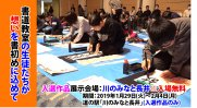 第31回TAS元旦祭書初め大会(H31.1.2):画像