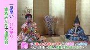 春待ち手作りおひな様展・おいたま雛回廊「私もお雛様」(H31.2.8~11):画像