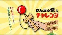 山形県長井市】けん玉チャレンジPR動画 (ショートVer)【..:画像