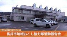 平成30年度長井市地域おこし協力隊活動報告会(H31.3.1..:画像