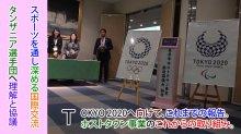 長井市ホストタウン事業推進協議会 設立総会(H31.3.22..:画像