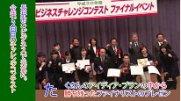 長井ビジネスチャレンジコンテスト(H31.2.16):画像
