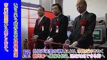 長井市防災ラジオ屋外拡声装置 運用開始式(H31.4.3) :画像