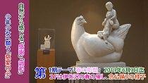 長沼孝三彫塑館第一期展示「春の彫塑」(H31.6.9まで):画像