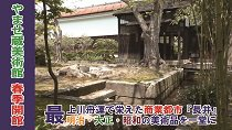 やませ蔵美術館春季開館(令和元年5月11日) :画像