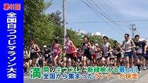 第41回全国白つつじマラソン大会(R1.5.19) :画像