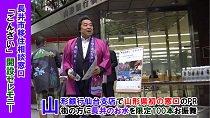 長井市移住相談窓口「ごんざい」開設セレモニー(令和元年5月3..:画像