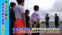 県ジュニア駅伝長井市選手選考記録会(令和元年6月23日) :画像