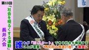 第69回 社会を明るくする運動 長井大会(令和元年7月1日) :画像